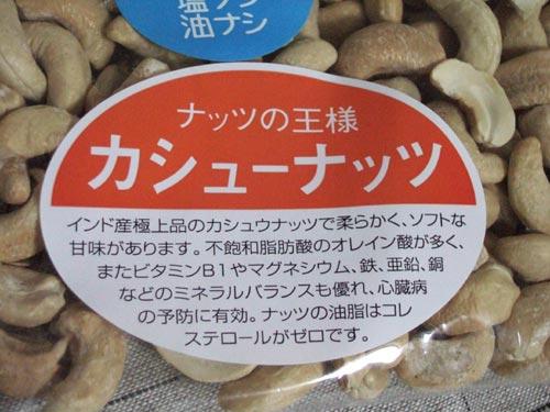 Cashewnuts2