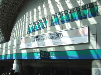 Tokyodome02